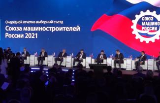 Олег Кочетков принял участие в работе Съезда Союза машиностроителей России