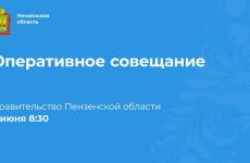 В Пензенской области состоится оперативное совещание в правительстве