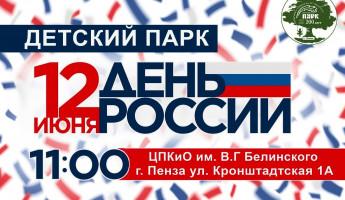 Пензенцев приглашают отметить День России в Детском парке