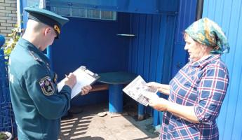 В Неверкинском районе прошел профилактический рейд по пожарной безопасности