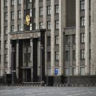 В России стартовала избирательная кампания в Госдуму
