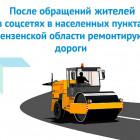 В Пензенской области отремонтируют дороги после обращений граждан в соцсетях