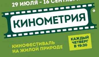 «Ростелеком» приглашает пензенцев на кинофестиваль под открытым небом