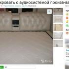 Пензенцы продают кровать с аудиосистемой, деньги и бриллиант