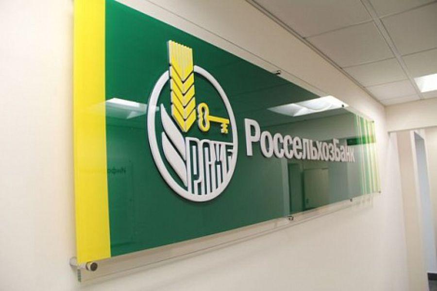 этом есть россельхозбанк в иркутске кредиты Поповка