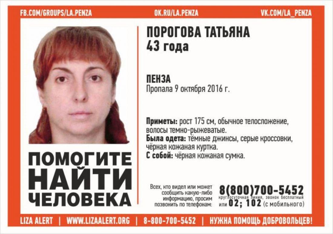 В Пензе без вести пропала 43-летняя женщина
