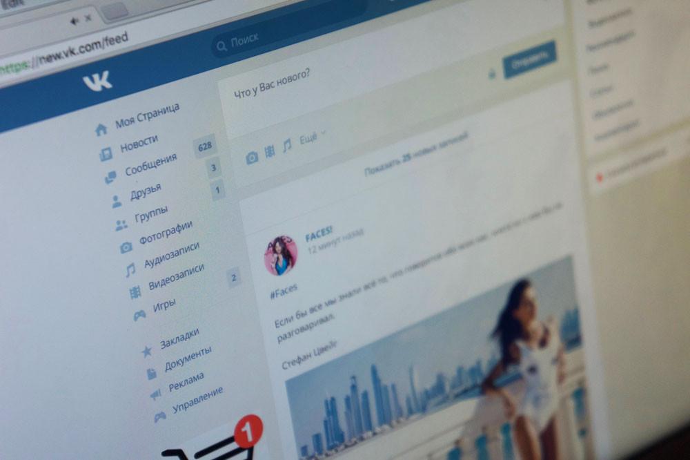 ВКонтакте официально представил версию собственного мессенджера