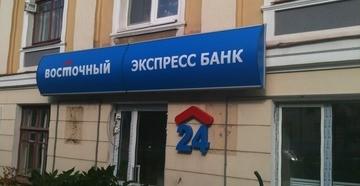Что случилось с банком восточный экспресс