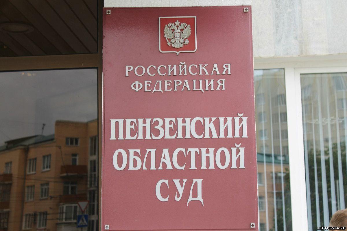 ВПензе суд изменил вердикт одному из«братьев Гавс»