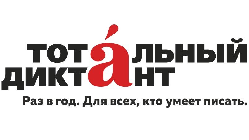 Курсы организованы для участников «Тотального диктанта»