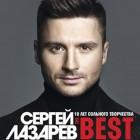 Шоу Сергея Лазарева «The BEST»