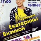 Концерт Екатерины Бизиной