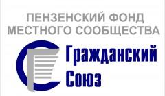 Фонд местного сообщества «Гражданский Союз»