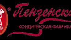 ЗАО «Пензенская кондитерская фабрика»