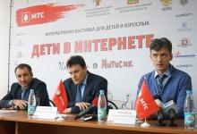 Пресс-конференция перед выставкой МТС «Дети в Интернете»