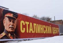 Открытие Сталинского центра
