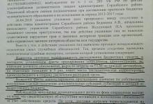 Фомин-Бедикин