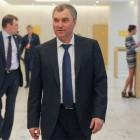Региональная группа Володина получит больше всего мандатов в Госдуме
