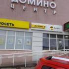 Администрация Пензы подала в суд на ТЦ «Домино»