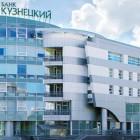 Банк «Кузнецкий» проспонсировал кубок губернатора Пензенской области по спортивным танцам