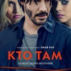 Пензенцы могут посмотреть новый триллер, с Киану Ривзом в главной роли