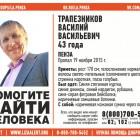 В Пензе разыскивают пропавшего директора «Пенза-Ипотека» Василия Трапезникова