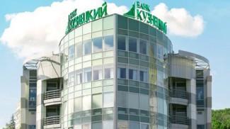 Банк «Кузнецкий» предоставит пензенским предпринимателям гарантии на исполнение договоров
