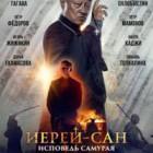 Приключения японского священника в российской деревне уже доступны глазам пензенских киноманов