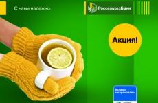 В Пензенском региональном филиале Россельхозбанка стартовала  акция для вкладчиков «Теплая зима»