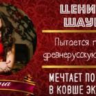 Шаурма и маринованные опята на конкурсе «Мисс ИСТФИЛ»