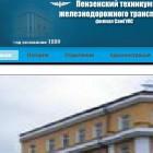 Пензенский железнодорожный техникум стал лучшим в регионе по организации творческой работы