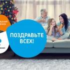 В новогоднем «меню» «Ростелекома» – выгодные предложения для звонков по России
