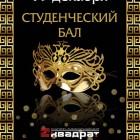 """В КРЦ """"Квадрат"""" состоится Студенческий бал"""