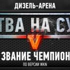 Можный против Шейна: в Пензе решится судьба титула чемпиона мира WKN