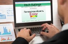 Крупнейшее мировое агентство Fitch исключило из исследований Пензенскую область