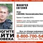 В Пензенской области разыскивают пропавшего Евгения Макарова