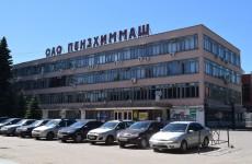 Собственник ОАО «Пензхиммаш» пришел в суд за банкротством