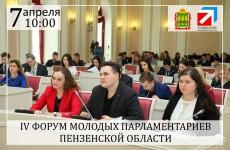 Молодые пензенские парламентарии соберутся для обсуждения молодежной политики