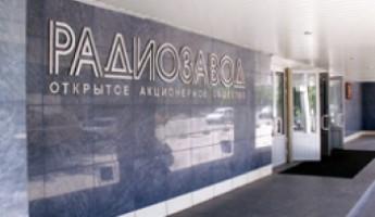 Пензенский «Радиозавод» сэкономит на аудите больше 2 млн. рублей