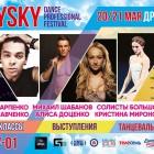 В Пензе пройдет грандиозный танцевальный фестиваль