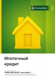 РСХБ установил ставки по ипотеке от 9,5% годовых