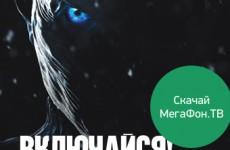 """Новый сезон """"Игры Престолов"""" стартует на МегаФон.ТВ сегодня"""