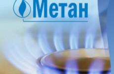 У пензенского «Метана» «упал» газ