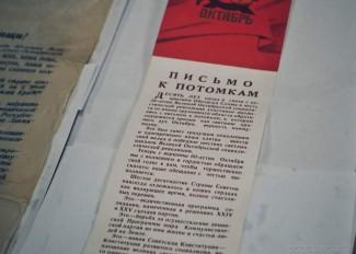 В Пензе у монумента «Росток» вскрыли капсулы с письмами потомкам