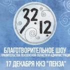 Вадим Супиков подарил многодетным и малообеспеченным семьям избирательного округа № 1 «Сон в зимнюю ночь»