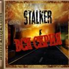 Аудиокниги «Сталкер»