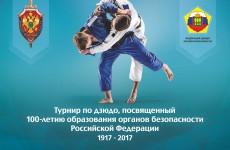 Пенза приглашает на турнир по дзюдо в честь 100-летия органов госбезопасности России