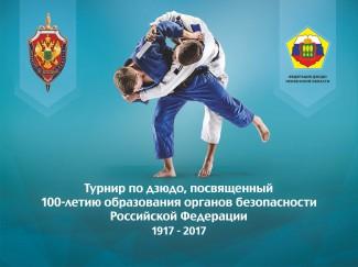 Около 100 участников из 9 регионов России примут участие в турнире по дзюдо в честь 100-летия образования органов госбезопасности