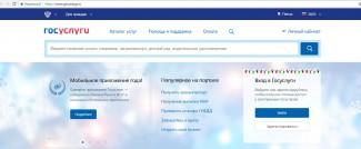 «РТ Лабс» разработал сервис «Мультиоплаты» на Едином портале госуслуг