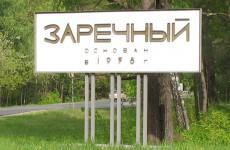 Климанов назначил «ликвидатора» на должность председателя Комитета по управлению имуществом Заречного